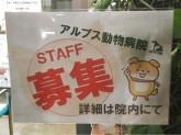 アルプス動物病院