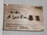 カインズ 名古屋堀田店