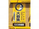 カレーハウス CoCo壱番屋 緑区鴻仏目店