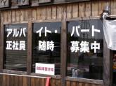 麺の坊 晴レル屋(はれるや)