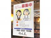 讃岐屋 tina court 廿日市店