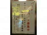 名古屋コーチン 弌鳥 グローバルゲート店