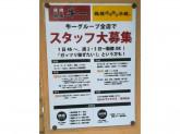 鶴橋ホルモン本舗 駅前店