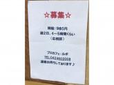 プロカフェ ルポ 田無アスタ店