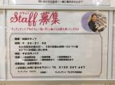 チュチュアンナ アピタ千代田橋店