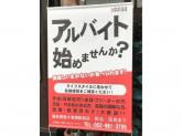 備長扇屋 大曽根駅前店