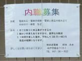 株式会社 栄進電機 松戸工場