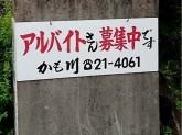 かも川 本店