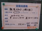 DEN 関内マリナード店