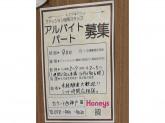Honeys(ハニーズ) カナート西神戸店