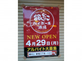 築地銀だこハイボール酒場 新宿三丁目店