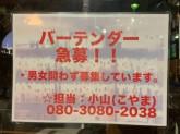 Bar Co-ya(カジノバー クーヤ)
