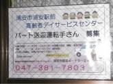 浦安市浦安駅前高齢者デイサービスセンター