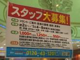 カラオケ館 錦本店
