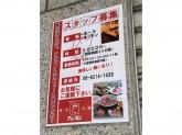 焼肉 冷麺 アジヨシ