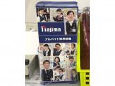 nojima(ノジマ) イトーヨーカドー南大沢店
