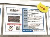 MAKI+IZE(マキプラスアイズ) イオンモール常滑店
