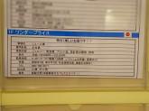 Wonder Price(ワンダープライス) アリオ上尾店