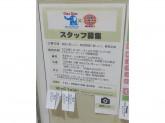 ChouChou×SUPER SEVEN MARKET ウイングタウン店
