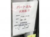バ・ルール 伏見桃山店