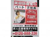 ヘアースタジオIWASAKI(イワサキ) 愛知豊橋店