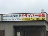 山形運輸(株)