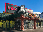キャッツアイ 新川店