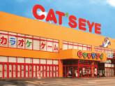 キャッツアイ 新札幌店