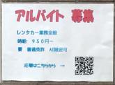 ニコニコレンタカー 大阪塩草店