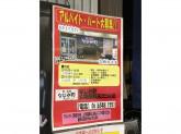 新・酒場 なじみ野 大阪駅前第2ビル店