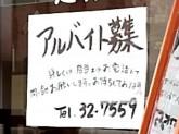 ブルージュ洋菓子店