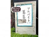 洋食レストラン 雅楽(ガラ)