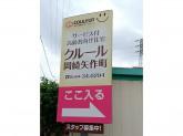 クルール 岡崎矢作町