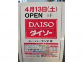 ザ・ダイソー 神戸ハーバーランド店