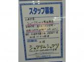 シュクリム シュクリ 新宿小田急エース店