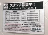 スーパーマーケット・サポーレ 瑞穂店