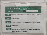 フルール・ボア 検見川浜店