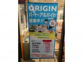 オリジン弁当 検見川浜店