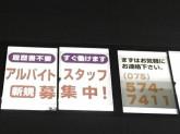 株式会社ハンデックス 京都営業所