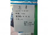 ファミリーマート 西浅草一丁目店