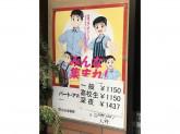 カレーハウス CoCo壱番屋 五反田駅東口店