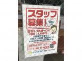 ポニークリーニング 中野富士見町駅前店