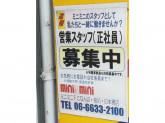 mini mini 日本橋駅前センター