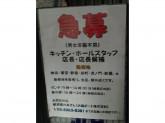 かあさん 新宿南口店