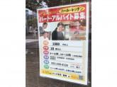 おらが蕎麦 鶴舞駅アスティ店
