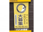 カレーハウス CoCo壱番屋 中村本陣店