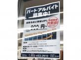 BOOKOFF(ブックオフ) 名古屋栄生駅南店