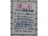 株式会社アドバンス(セントヒルズ北新宿)