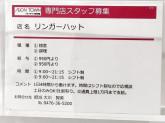 リンガーハット イオンタウン成田富里店
