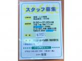 吉祥寺 菊屋 アトレマルヒロ店